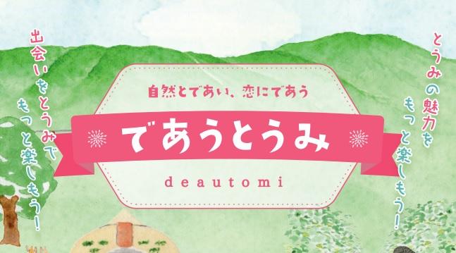 deautomi