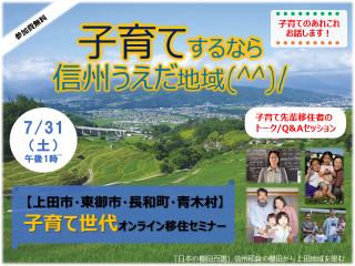 030731上田地域イベントチラシ画像