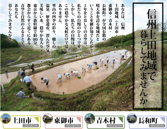 上田地域田舎暮らし